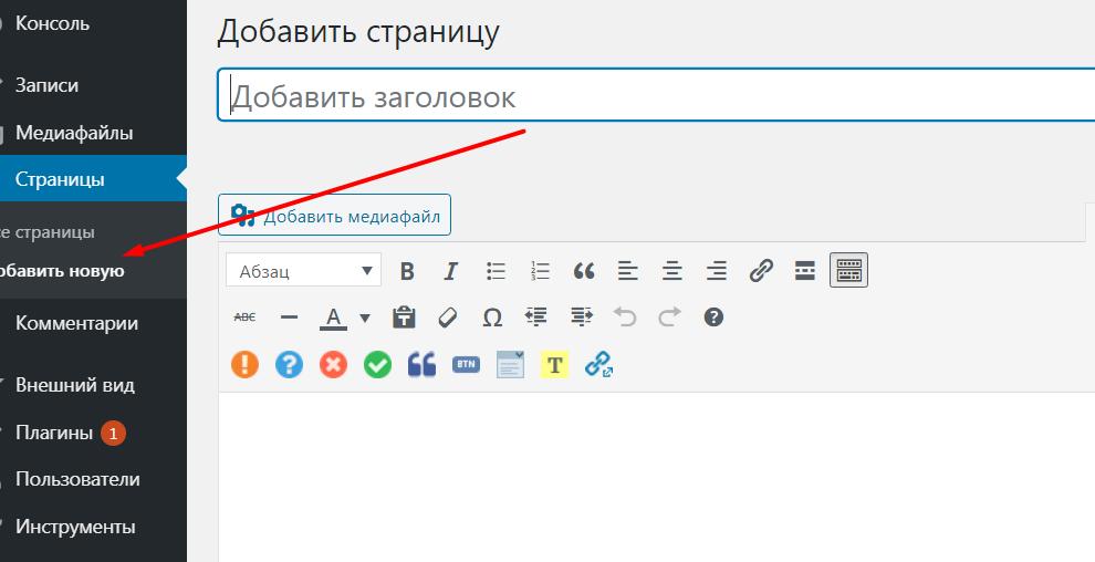 В чем разница между записью и страницей в WordPress