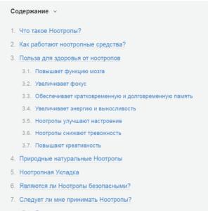 Таблица содержания стаьи влияет на ранжирование сайта.