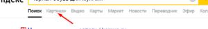 Поиск. по Яндекс картинкам