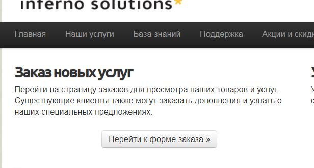Администрируемый выделенный сервер хостинг-компания Inferno Solutions