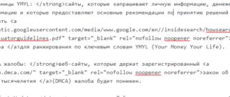 Что такое атрибут rel = noopener noreferrer link и как он влияет на ваш сайт.